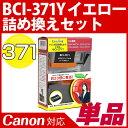 【純正20個分相当のインク量】BCI-371Y イエロー〔キヤノン/Canon〕対応 詰め替えセット イエロー【1年保証】キャノン プリンター用
