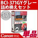 【純正20個分相当のインク量】BCI-371GY グレー〔キヤノン/Canon〕対応 詰め替えセット グレイ【1年保証】キャノン プリンター用