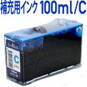 エコインク 詰め替えセット補充用〔エプソンプリンター対応〕 真空インクタンク C(シアン) 100ml EPSON プリンター用 インクタンク シアン