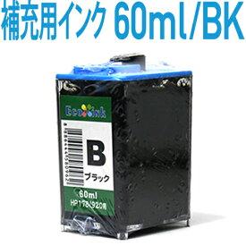 HP178用〔ヒューレット・パッカード/hp〕ブラック対応 エコインク詰め替えインク用 真空インクタンク ブラック【あす楽】