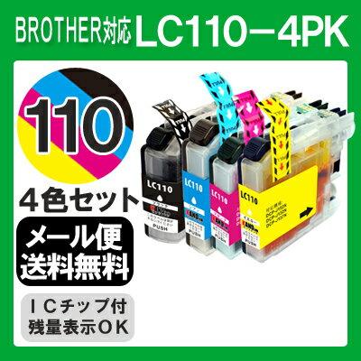 インク ブラザー LC110-4pk 4色セット プリンターインク インクカートリッジ 互換インク インキ LC110 LC110BK LC110C LC110M LC110Y 4色パック brother 互換インク DCP-J152N DCP-J137N DCP-J132N