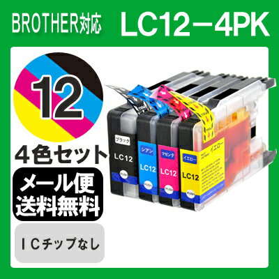 LC12-4PK インク インクカートリッジ ブラザー プリンターインク LC12 4色パック 互換インク 互換 インキ LC17 LC17bk LC12BK LC12C LC12M LC12Y LC17BK 4色パック brother mfcj6710cdw mfcj710d mfcj860dn mfcj840n mfcj960dn dcpj940n dcpj740n 純正 と同等
