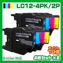 【LC12-4PK ×2セット】インク インクカートリッジブラザー LC12 互換 4色パック プリンターインク 互換インク インキ…