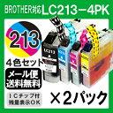 Lc213 4pk 2pcs