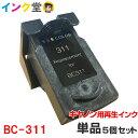 Bc311 5pcs