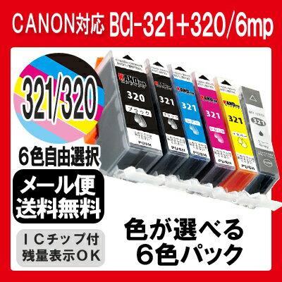 【色が選べるBCI-321+320/6MP】 インク キャノン インクカートリッジ 6色セット プリンターインク 互換インク インキ キヤノン canon BCI-321 320 BCI-320 BCI-320PGBK BCI-321BK BCI-321M BCI-321Y BCI-321GY PIXUS MP990 MP980 321 互換インク