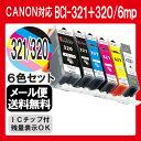 【BCI-321+320/6MP】 インク キャノン インクカートリッジ 6色セット プリンターインク 互換インク インキ キヤノン canon BCI-321 320…