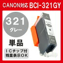 Bci 321gy