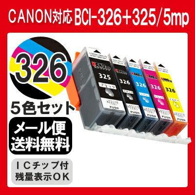 【BCI-326+325/5MP】 インク キャノン インクカートリッジ プリンターインク 互換インク canon BCI-326 325 BCI-325 325PGBK 326BK BCI-326M BCI-326Y PIXUS MG5330 MG5230 MG5130 MX893 MX883 iP4930 iP4830 iX6530 326 5色 マルチパック 互換インク