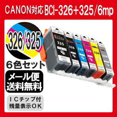 BCI-326+325/6mp インク キャノン インクカートリッジ 6色セット プリンターインク 互換インクタンク canon インキ BCI-326 BCI-325 325PGBK BCI-326BK BCI-326M BCI-326Y BCI-326GY 326 325 pixus MG8230 MG8130 MG6230 MG6130 6色パック 互換インク