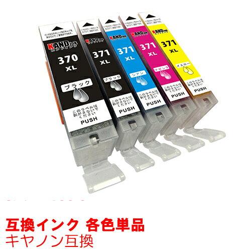 BCI-371xl+370xl/5mp インク キャノン インクカートリッジ canon プリンターインク 370xl 371xl MG7730F MG7730 MG6930 MG5730 BCI-371+370/5mp 大容量 5色 互換インク 370BK 371XLBK 371XLM 371XLY371 370 純正インクと同等マルチパック 送料無料