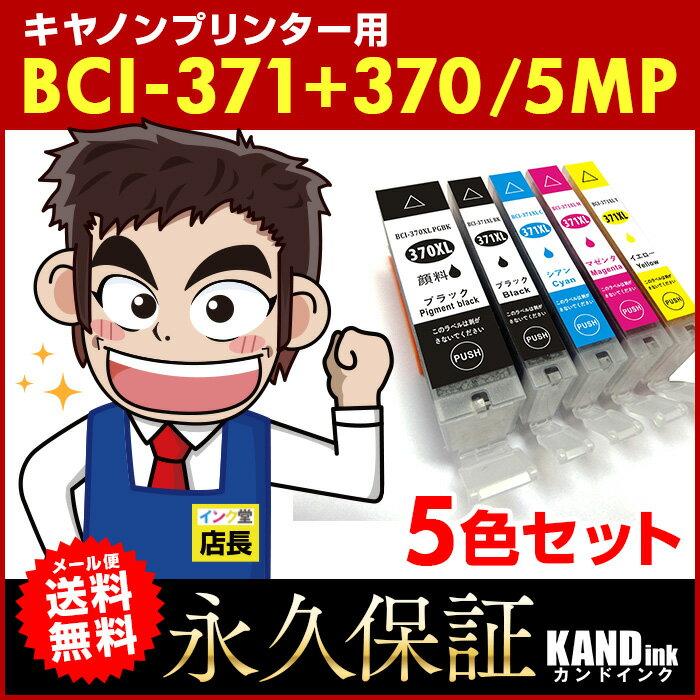 BCI-371XL+370XL/5MP キヤノン インクカートリッジ CANON 370XL 371XL BCI-371+370/5MP 大容量 互換インク 370BK 371XLBK 371XLM 371XLY 371 370 5色 マルチパック