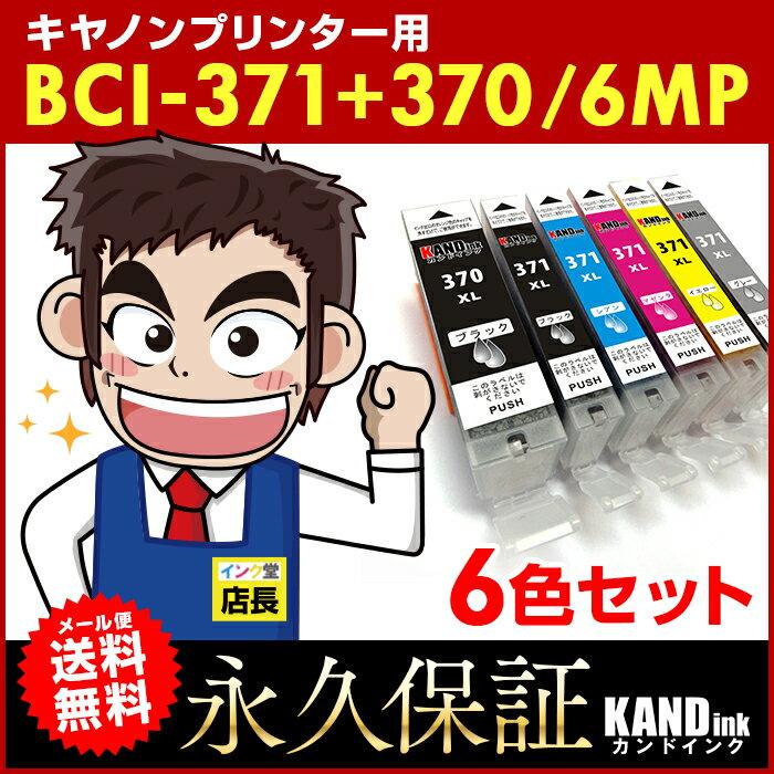 BCI-371XL+370XL/6MP 互換インクカートリッジ キヤノン CANON 大容量 BCI-370XLPGBK 371XLBK 371XLM 371XLY 371XLGY 6色マルチパック