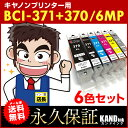 BCI-371XL+370XL/6MP インクカートリッジ キヤノン CANON プリンターインク BCI-370XL 371XL TS9030 TS8030 MG7730F M…