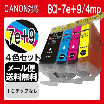 インク キャノン BCI-7e+9/4MP インクカートリッジ canon BCI-7e+BCI-9BK 4色 マルチパック プリンターインク 互換インク キヤノン インキ 4色パック BCI-9BK BCI-7eC BCI-7eM BCI-7eY 7 9 互換インク