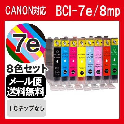 【BCI-7e/8mp】 キャノン インク インクカートリッジ プリンターインク BCI-7e 8色 マルチパック インキ キヤノン canon 互換インク BCI-7eBK BCI-7eC BCI-7eM BCI-7eY BCI-7ePC BCI-7ePM BCI-7eR BCI-7eG 7 互換インク
