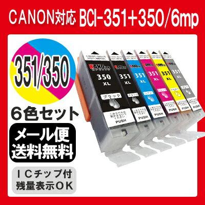 BCI-351xl+350xl/6mp インク キャノン インクカートリッジ canon プリンターインク 350 351 MG7530F MG7530 MG7130 MG6730 MG6530 MG6330 iP8730 BCI-351XL+350XL/6mp 互換インク 350BK 351XLBK 351XLM 351XLY 351XLGY 351 350 送料無料