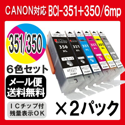 BCI-351XL+350XL/6MP ×2セット 6色セット CANON キヤノン プリンターインク インクカートリッジ 互換インク マルチパック BCI351 BCI350 350BK 351BK 351M 351Y 351GY 351 350