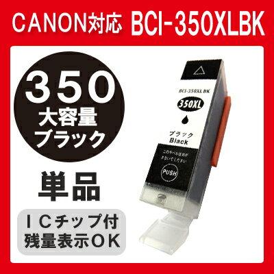 BCI-350XLBK 350 黒 単品 インク canon 350bk キャノン インクカートリッジ プリンターインク MG7530F MG7530 MG7130 MG6730 MG6530 MG6330 MG5630 MG5530 MG5430 MX923 iP8730 iP7230 iX6830 互換インク BCI-351XL+350XL/6MP BCI-351XL+350XL/5MP ブラック 純正インクと同等