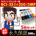 Bci-351-350-5mp