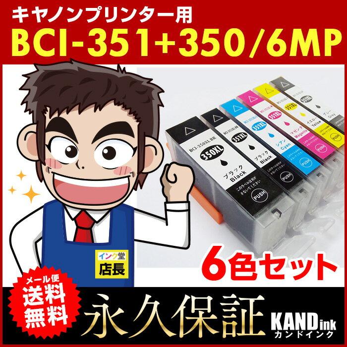 BCI-351XL+350XL/6MP インクカートリッジ CANON キヤノン プリンターインク 350 351 BCI-350XL 互換インク 350BK 351XLBK 351XLM 351XLY 351XLGY 351 350