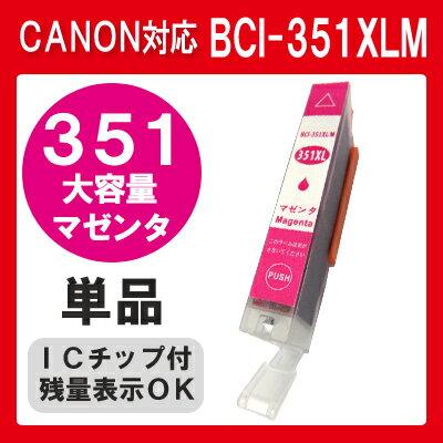 BCI-351XLM 351 マゼンタ 単品 インク canon 351m キャノン インクカートリッジ プリンターインクMG7530F MG7530 MG7130 MG6730 MG6530 MG6330 MG5630 MG5530 MG5430 MX923 iP8730 iP7230 iX6830 BCI350XLM 大容量 BCI-351XL+350XL/6MP 純正インクと同等