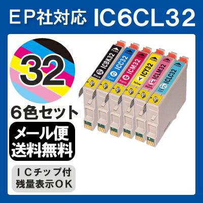 インクカートリッジ IC6CL32 6色セット インク エプソン プリンターインク 互換インク 6色パック ICBK32 ICC32 ICM32 ICY32 ICLC32 ICLM32 PM-G720 pm-a890 pm-d770 pm-d600 PM-A850 PM-d750 PM-G820 epson colorio 32 純正インクと同等 送料無料