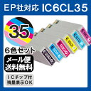 IC6CL35 インク エプソン インクカートリッジ epson IC35 6色セット プリンターインク 互換インク インキ 送料無料 …