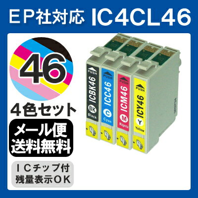 IC4CL46 インク エプソン インクカートリッジ epson 46 PX-402A 4色セット プリンターインク インキ IC46 ICBK46 ICC46 ICM46 ICY46 PX-101 PX-401A PX-501A PX-A620 PX-A640 PX-A720 PX-A740 PX-FA700 PX-V780 COLORIO 純正インクと同等
