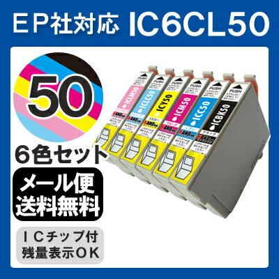 インク IC6CL50 インクカートリッジ エプソン epson IC50 6色セット プリンターインク ICBK50 50 ICC50 ICM50 ICY50 ICLC50 ICLM50 EP-301 EP-302 EP-4004 EP-702A EP-703A EP-704A EP-705A EP-774A EP-801A EP-802A EP-803A EP-803AW EP-804A 送料無料