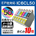 【IC6CL50】インク インクカートリッジ エプソン epson 6色セット プリンターインク IC50 ICBK50 互換インク INKI ICC50 ICM50 ICY50 ICLC50 ICLM50 EP-705A EP-804a EP-804AW EP-704A EP-804 EP-904A EP-301 EP-302 EP-703A EP-801A 6色パック50 純正インク
