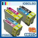 IC50 6色セット インク エプソン epson プリンターインク インクカートリッジ Colorio カラリオ EP803A EP803AW EP804AEP774A EP704 EP804AR EP804AW EP901A EP901F EP902AICBK50 ICC50 ICM50 ICY50 ICLC50 ICLM50 ICチップ付 50 互換インク