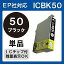 Icbk50