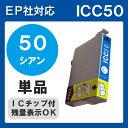 Icc50