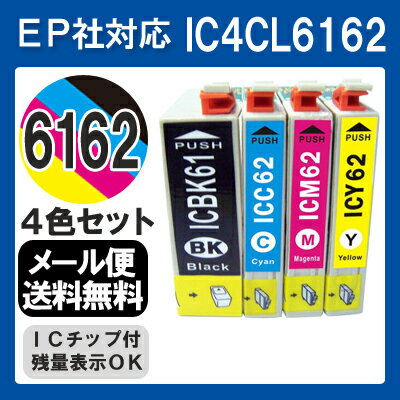 【IC4CL6162】インク エプソン インクカートリッジ epson IC6162 プリンターインク 互換インク 4色パック インキ IC4CL6162 ICBK61 ICC62 ICM62 ICY62 61 62 PX-204 PX-205 PX-503A PX-504A PX-603F PX-605F PX-675F PX-675FC3 純正インクと同等 送料無料