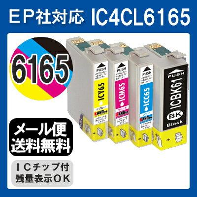【IC4CL6165】 インク エプソン epson インクカートリッジ IC6165 IC61 IC65 プリンターインク 互換インク 4色パック ICBK61 ICY65 ICM65 ICC65 65 PX-1700F PX-1600F PX-1200 ICBK61 ICC65 ICM65 ICY65 61・65 61 65 純正インクと同等 送料無料