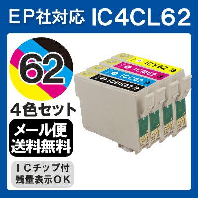 プリンターインク IC4CL62 インク インクカートリッジ エプソン epson IC62 4色セット 互換インク 4色パック ICBK62 ICC62 ICM62 ICY62 PX-675F PX-204 PX-605F PX-503A PX-504A PX-603F 62 PX-434 PX-403A PX-404A PX-434A 純正インク 送料無料