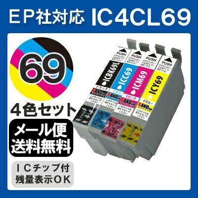 (IC4CL69)インク インクカートリッジ エプソン IC69 4色パック プリンターインク 互換インク インキ ICBK69 ICC69 ICM69 ICY69 PX-045A PX-105 PX-405A PX-435A PX-505F PX-535F epson 69 IC69L 黒 純正インクと同等 送料無料