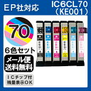 IC6CL70L インク インクカートリッジ エプソン 6色パック IC70l ic6cl70 プリンターインク 互換 epson ICBK70 EP-306 EP-706A EP-775A EP-7