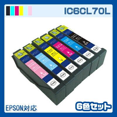 インク IC6CL70L エプソン IC70 6色セット 交換 プリンターインク インクカートリッジ 互換インク リサイクル epson 楽天 IC6CL70 ICBK70 ICC70 ICM70 ICY70 ICLC70 ICLM70 6色パック 70 純正インクと同等 送料無料