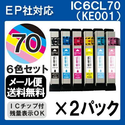 インク IC6CL70L ×2セット エプソン IC70 6色セット プリンターインク インクカートリッジ 互換インク リサイクル インキ epson IC6CL70 ICBK70 ICC70 ICM70 ICY70 ICLC70 ICLM70 6色パック 70 交換 純正インクと同等いんく 送料無料