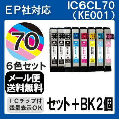 インク IC6CL70L+BK2個 エプソン IC70 6色セット 交換 プリンターインク インクカートリッジ 互換インク いんく リサイクル epson 楽天 IC6CL70 EP 775A 775AW 805A 805AR 805AW 905A 905F 純正インクと同等10倍 送料無料