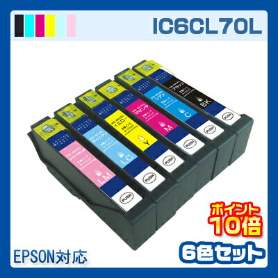 インクIC6CL70L エプソン IC70 6色セット プリンターインク インクカートリッジ 互換インク いんく リサイクル EPSON IC6CL70 ICBK70 ICC70 ICM70 ICY70 ICLC70 ICLM70 6色パック えぷそん 70 純正インクと同等10倍 送料無料