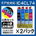 Ic4cl74 2pcs