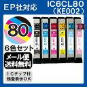 IC6CL80L インク エプソン IC80 インクカートリッジ epson 6色セット プリンターインク 互換インク IC6CL80 ICBK80l ICC80l ICM80l ICY80l ICL