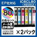 インク epson エプソン IC6CL80L ×2セット IC80 6色セット プリンターインク インクカートリッジ インキ 互換インク IC6CL80 ICBK80 ICC80 ICM80 ICY