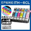 ITH-6CL インク インクカートリッジ エプソン epson イチョウ 6色セット プリンターインク 互換インク リサイクル ITH…