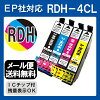 RDH-4CL ink ink cartridge Epson epson Recorder 4 color set printer ink compatible ink recycling RDH-BK RDH-C RDH-M RDH-Y 4-color Pack RDH genuine ink and equivalent PX-048A PX-049A
