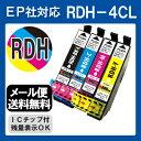 RDH-4CL インク インクカートリッジ エプソン epson リコーダー 4色セット プリンターインク 互換インク リサイクル R…