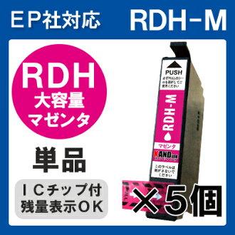 同RDH-M*5套墨水墨盒爱普生epson录音机打印机墨水可以互相交换的墨水再利用RDH-M品红红RDH纯正墨水和等量PX-048A PX-049A